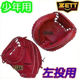 (即日発送)ゼット 少年軟式野球用キャッチャーミット 左投用 グランドヒーロー レッド BJCB72812 kitospo