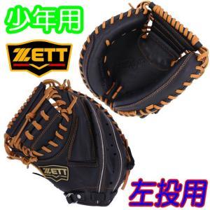 (即日発送)ゼット 少年軟式野球用キャッチャーミット 左投用 グランドヒーロー ブラック BJCB72832|kitospo
