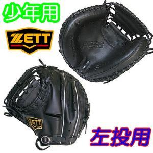 【即日発送】ゼット 少年軟式野球用キャッチャーミット 左投用 グランドヒーロー ブラック BJCB72912|kitospo