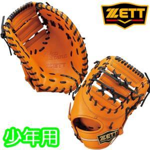 (即日発送)ゼット 少年軟式野球用ファーストミット ネオステイタス BJFB70913|kitospo