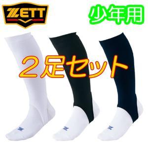 (即日発送)ゼット 少年用 ストッキング 2足組 ローカット BK2PSJ|kitospo