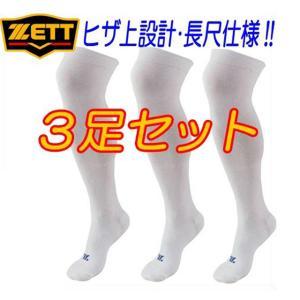 (即日発送)野球 アンダーソックス ゼット 3足セット 膝上設計の長尺仕様|kitospo