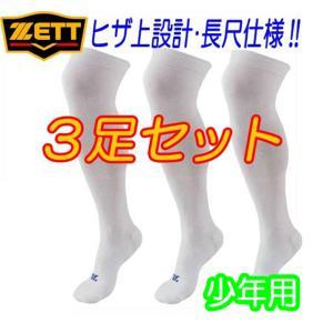 (即日発送)野球 少年用 アンダーソックス ゼット 3足セット 膝上設計の長尺仕様|kitospo