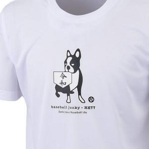 (即日発送)ゼット 少年用Tシャツ ベースボールジャンキー Tシャツ 令和 限定品 ホワイト BOT018BJJ ジュニア用|kitospo|03
