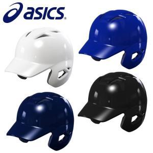 アシックス 硬式野球用ヘルメット ゴールドステージ GOLDSTAGE 両耳タイプ BPB17S|kitospo