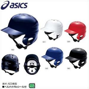 アシックス-asics-ジュニア硬式野球用ヘルメット 両耳タイプ(左右打者共用) BPB340|kitospo