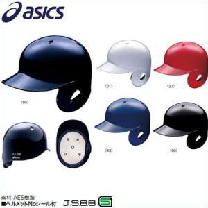 野球 打者用ヘルメット アシックス BPB442 軟式 片耳タイプ 左打者用 バッティングヘルメット|kitospo