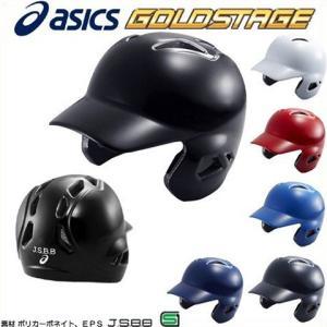 野球 打者用ヘルメット アシックス ゴールドステージ BPB46S 軟式 両耳タイプ 左右打者共用 バッティングヘルメット|kitospo