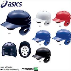野球 打者用ヘルメット アシックス BPB540 少年軟式 両耳タイプ 左右打者共用 ジュニアバッティングヘルメット|kitospo