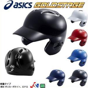 ソフトボール 打者用ヘルメット アシックス ゴールドステージ BPB66S 両耳タイプ 左右打者共用 バッティングヘルメット|kitospo