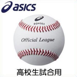 【即日発送】野球 硬式試合球 高校生試合用 アシックス BQHOD2 バラ売り|kitospo
