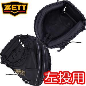 (即日発送)ゼット 軟式野球用キャッチャーミット デュアルキャッチ ブラック 左投用 BRCB34912|kitospo