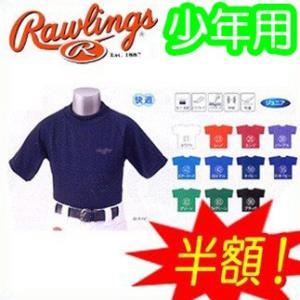 (即日発送)ローリングス少年野球用 Jr.Tネックアンダーシャツ(半袖) BRD835|kitospo