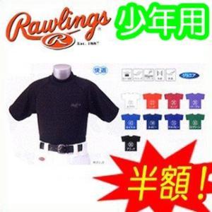 (即日発送)ローリングス少年野球用 Jr.ハイネックアンダーシャツ(半袖)BRD836|kitospo