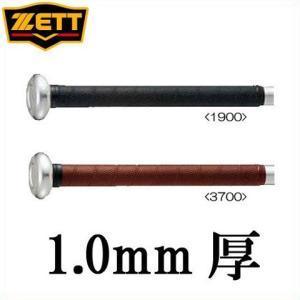 【即日発送】野球 バット用グリップテープ ゼット グリップテープ BTX1870 テープ厚1.0mm|kitospo