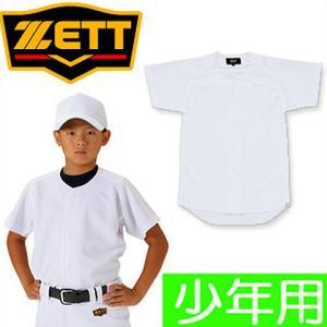 (送料無料)(即日発送)ゼット 少年野球用ユニフォームシャツ メカパンライト BU2081S 練習用 ニットシャツ|kitospo