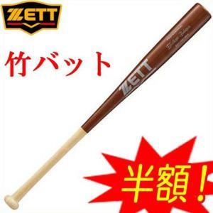 (即日発送)ゼット 硬式木製バット エクセレントバランス 83cm 竹バット BWT17383|kitospo