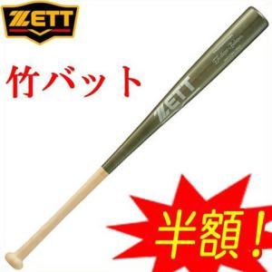 (即日発送)ゼット 硬式木製バット エクセレントバランス 84cm 竹バット BWT17384|kitospo