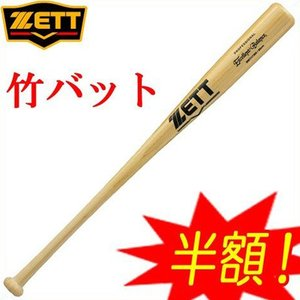 (即日発送)ゼット 硬式木製バット エクセレントバランス 85cm 竹バット BWT17385|kitospo