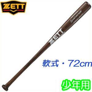 (即日発送)ゼット 少年野球用軟式木製バット スペシャルセレクトモデル 72cm 580g以下BWT75572|kitospo