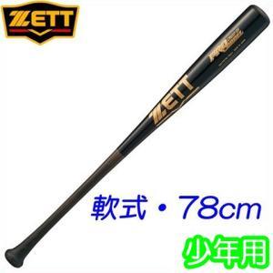 (即日発送)ゼット 少年野球用軟式木製バット 森選手モデル 78cm 650g以下 BWT75778|kitospo