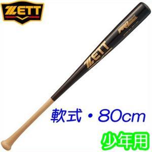 (即日発送)ゼット 少年野球用軟式木製バット 森選手モデル 80cm 650g以下 BWT75780|kitospo