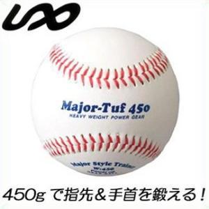 (即日発送)野球 トレーニングボール ユニックス メジャータフ450 サンドボール BX73-83|kitospo