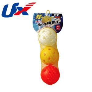 (即日発送)ユニックス スーパーヒットボール 70mmトレーニングボール 3個セット BX74-94|kitospo