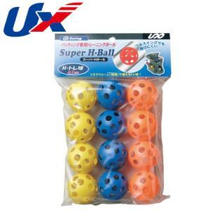 (即日発送)ユニックス スーパーHボール 41mmトレーニングボール 3カラー12個セット BX77-72|kitospo