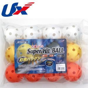 (即日発送)ユニックス スーパーヒットボール 70mmトレーニングボール 3カラー12個セット BX81-25|kitospo
