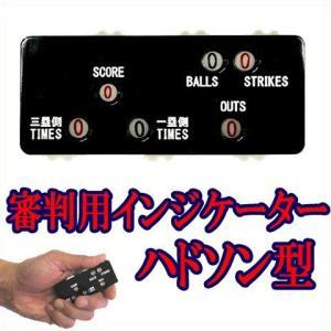 (即日発送)野球 審判用具 ダイワマルエス インジケーター DGHD01 ハドソン型|kitospo