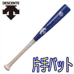 (即日発送)野球用トレーニングバット デサント 硬式木製ワンハンドバット DKB-7712 片手用 打撃訓練用|kitospo
