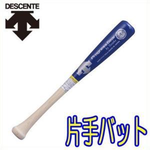 【即日発送】デサント 硬式木製ワンハンドバット 片手用 打撃訓練用 DKB-7713|kitospo