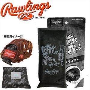 【即日発送】野球 手入れ用品 ローリングス グラブドライヤー EAOL4S08|kitospo