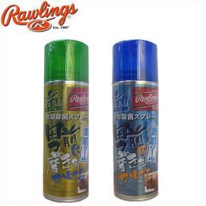 【即日発送】野球 手入れ用品 ローリングス 冷却・消臭・除菌スプレー EAOL6S09|kitospo