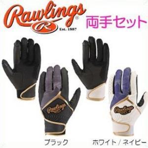 (送料無料)(即日発送)野球 バッティング用手袋 ローリングス EBG4S02 両手売り スマートフォン対応|kitospo
