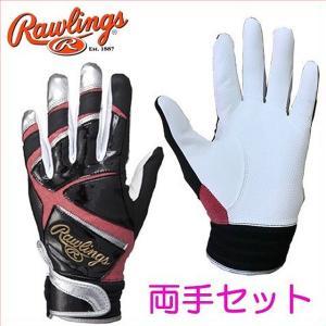 (即日発送)ローリングス バッティング用手袋 両手売り EBG7S03|kitospo