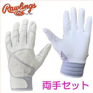(即日発送)ローリングス バッティング用手袋 両手売り 高校野球ルール対応 EBG7S03|kitospo
