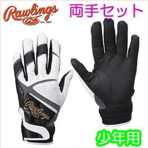 (即日発送)ローリングス 少年野球用 バッティング用手袋 両手売り EBG7S03|kitospo