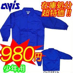 【即日発送】野球 少年用 グラウンドコート エイビス EG-425J|kitospo