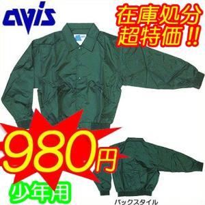 【即日発送】野球 少年用 グラウンドコート エイビス EG-435J|kitospo