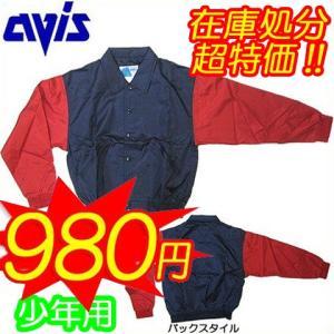 【即日発送】野球 少年用 グラウンドコート エイビス EG-445J|kitospo