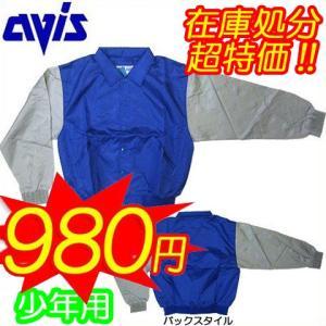 (即日発送)野球 少年用 グラウンドコート エイビス EG-445J|kitospo