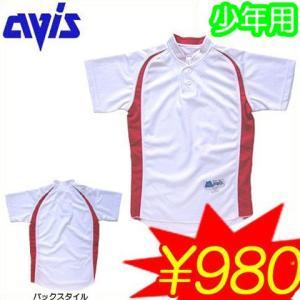 (即日発送)野球 少年用ユニフォーム エイビス ジュニアプラクティスシャツ ESUJ-1002S|kitospo