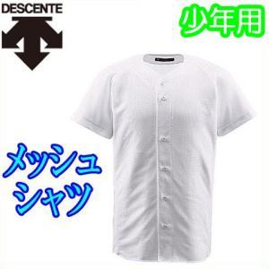 野球 少年 ユニフォーム シャツ デサント ジュニアフルオープンシャツ JDB-1010 メッシュシャツ|kitospo