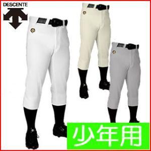 野球 ウェア ユニフォームパンツ デサント 少年野球用ゲームパンツ JDB-1010P レギュラー|kitospo