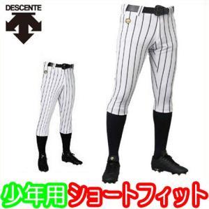 野球 ウェア 少年 ユニフォームパンツ デサント JDB-6014P ジュニア ショートフィットパンツ ワイドストライプ|kitospo