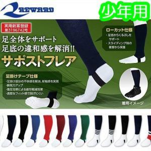 ■商品説明 足全体をサポート。  足掛けテープ仕様で足底の不快感を解消  ローカット仕様・・足首から...