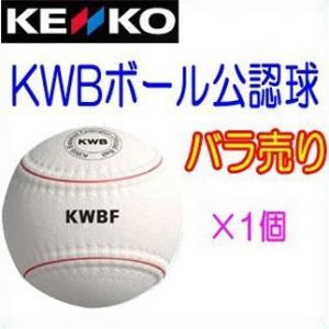 (即日発送)KWBボール Kボール 日本KWB野球連盟公認球 バラ売り|kitospo