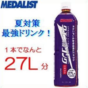 スポーツドリンク メダリスト クエン酸コンクミネラル MDMR900 コンクタイプ 濃縮液 約27L分|kitospo